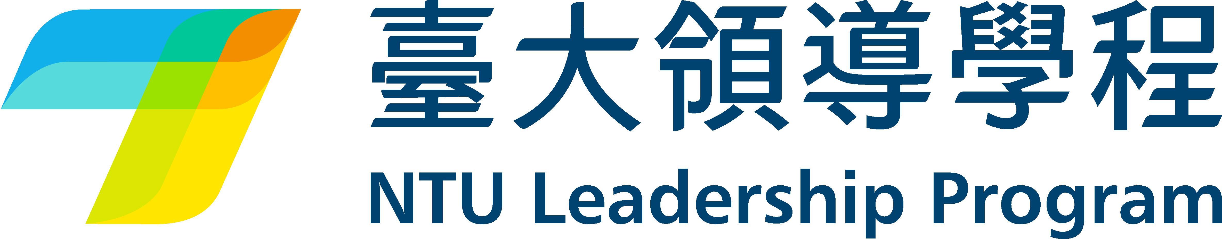 臺大領導學程